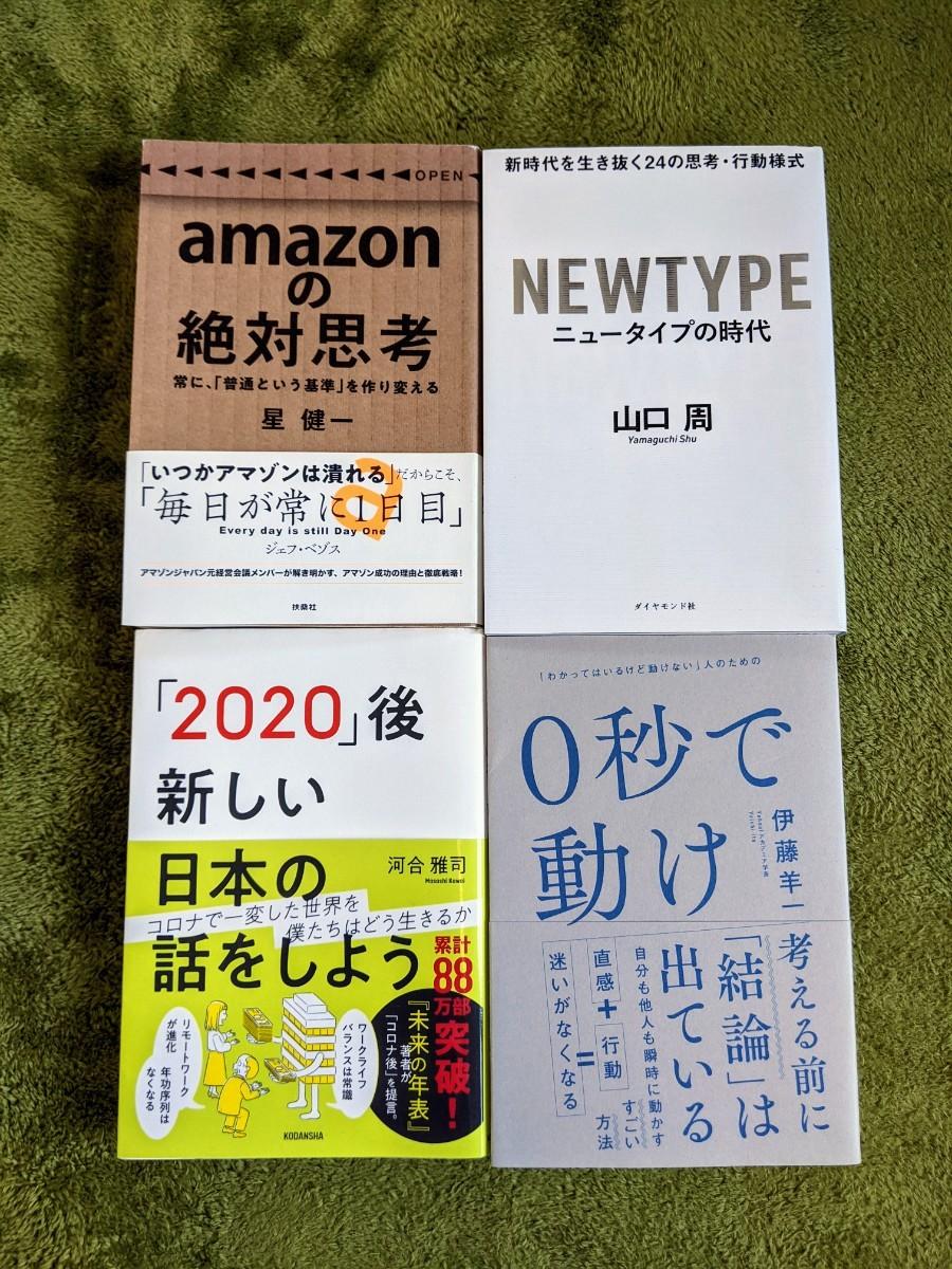 ビジネス書 4冊