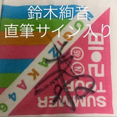 【直筆サイン入り】乃木坂46 マフラータオル 鈴木絢音