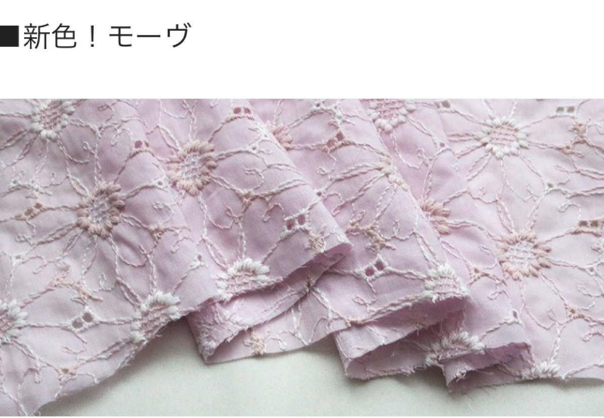 コットンレース生地 96×30  モーブピンク マーガレット刺繍 はぎれ エンブロイダリーレース