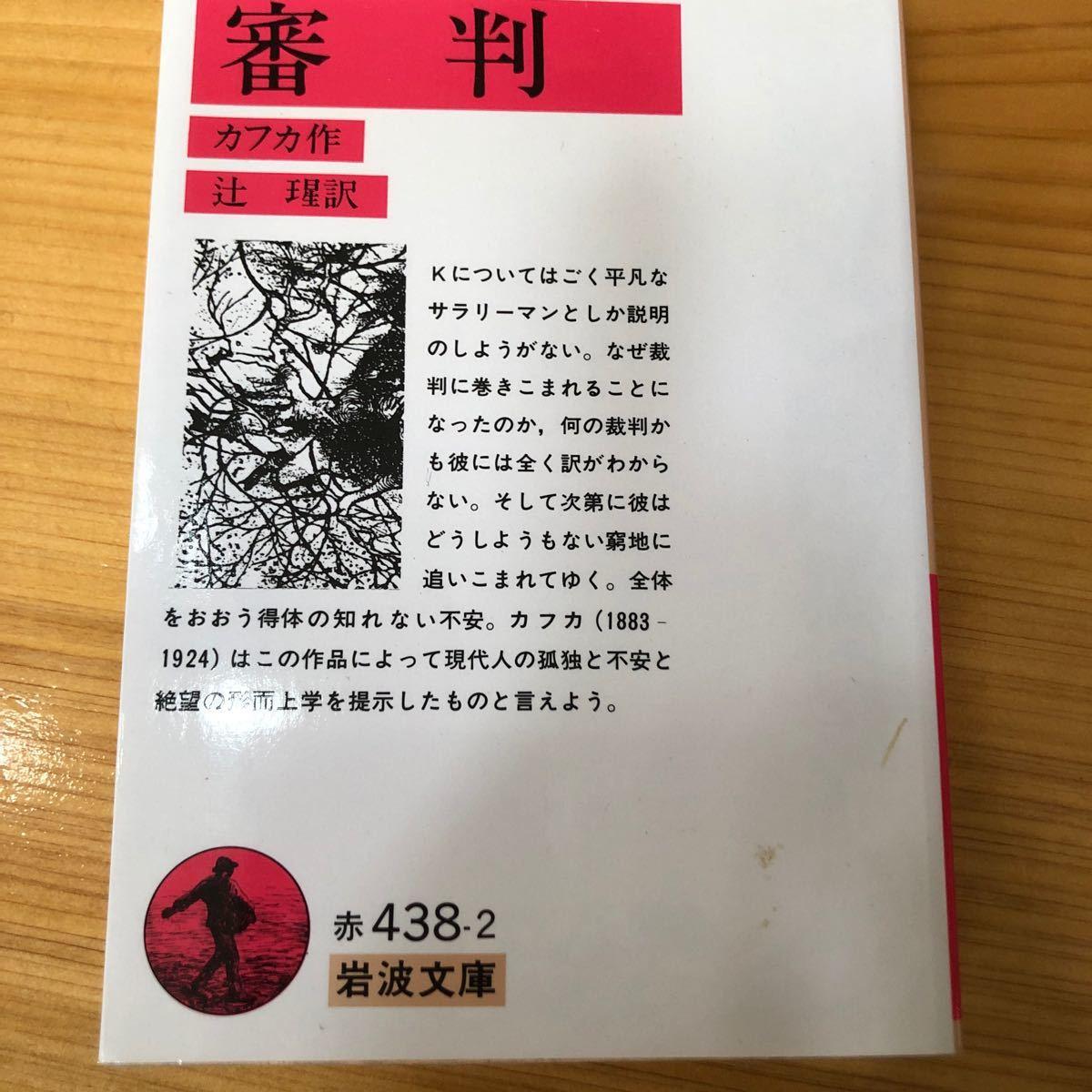 審判 岩波文庫/フランツカフカ (著者) 辻ひかる (訳者)