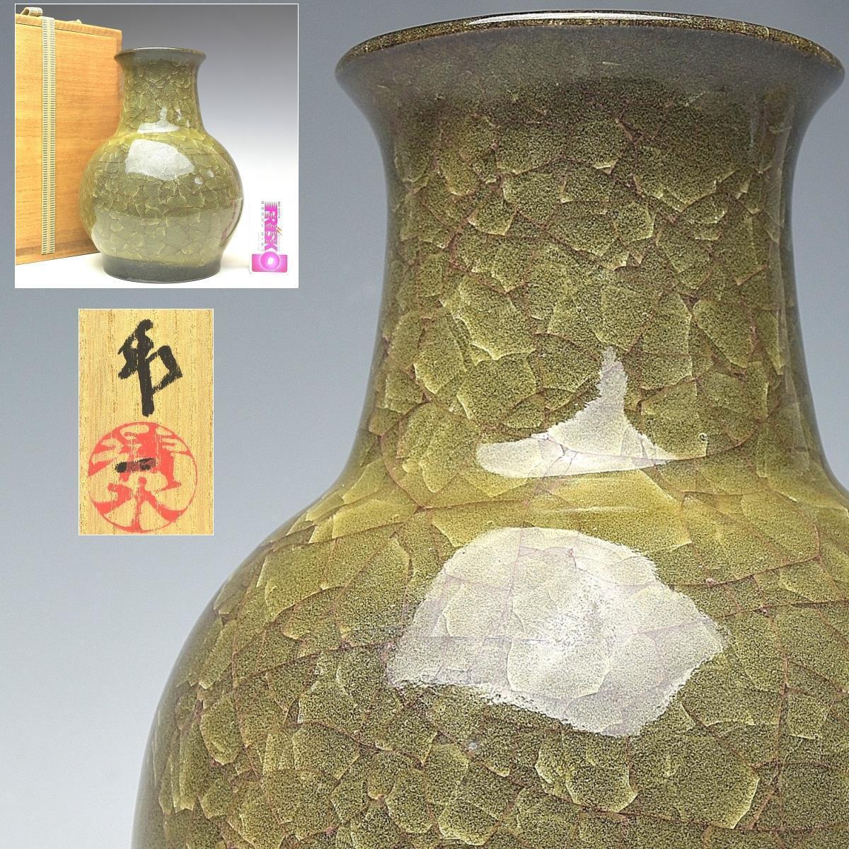 【趣楽】晩年希少秀逸作品 人間国宝 清水卯一作 萌黄瓷花瓶 高さ21cm 共箱 共布 重複氷裂 本物保証 R1441_画像1