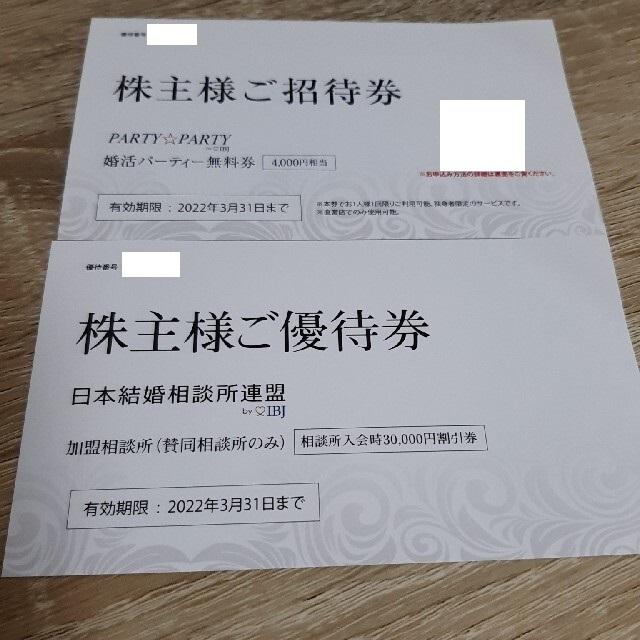 IBJ 株主優待券 30000円割引券1枚 婚活パーティー 無料券 4000円 2022年3月31日迄 合計34,000円相当 2セットまで購入可_画像1