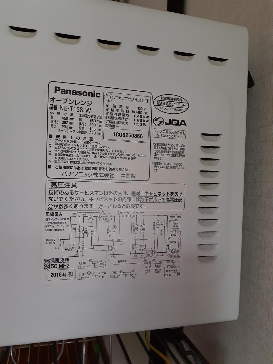 2016年製 Panasonicオーブンレンジ