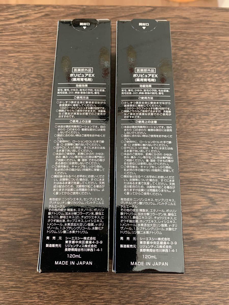 送料無料【2本セット】ポリピュアEX 120mL