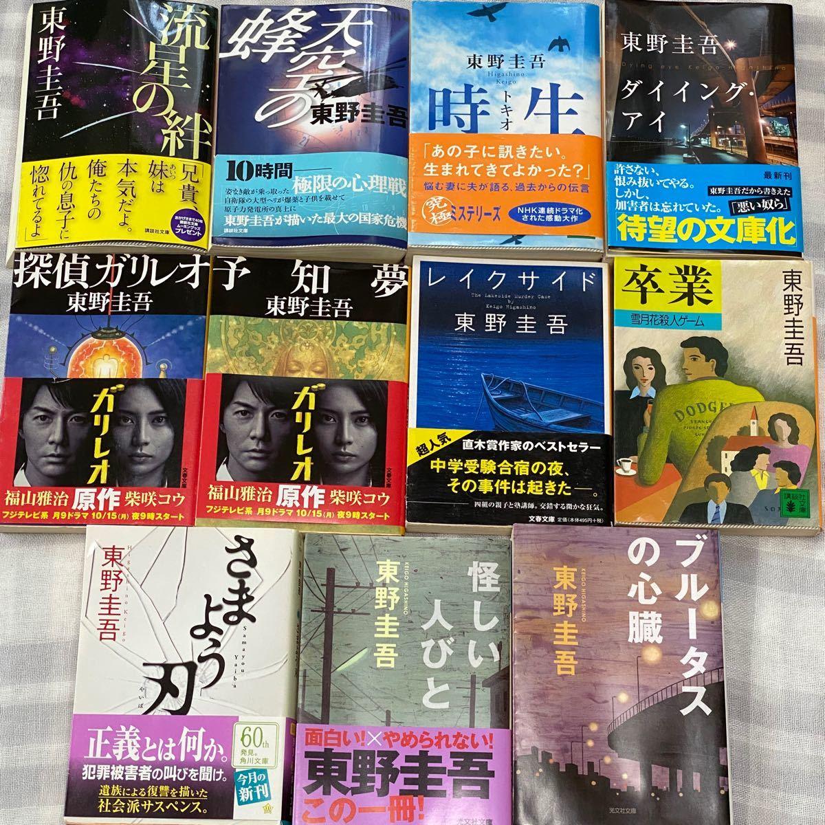【最終値下げ】東野圭吾 ミステリー小説 まとめ売り