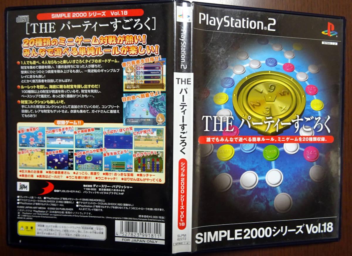 動作品【即決80円】PS2 SIMPLE2000シリーズVol.18 THEパーティーすごろく プレステ2/即決特典・おまけソフト1枚/まとめ可