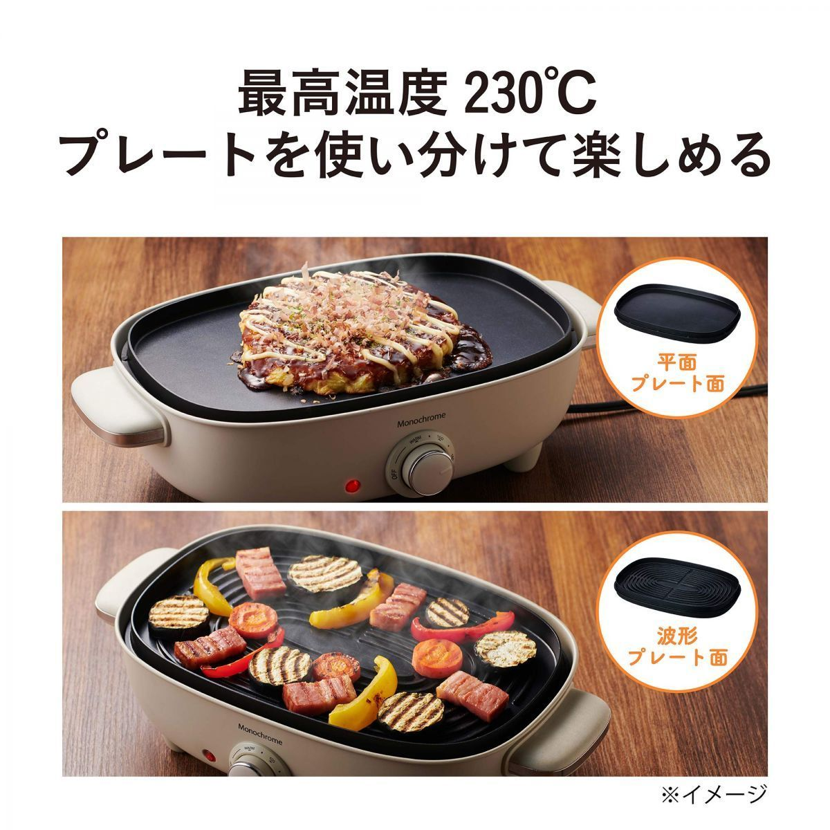 【新品】 ホットプレート お好み焼き 焼肉 平面 波型 リバーシブル プレート 蓋付き ホワイト  Y6239Z1CP1815_画像3