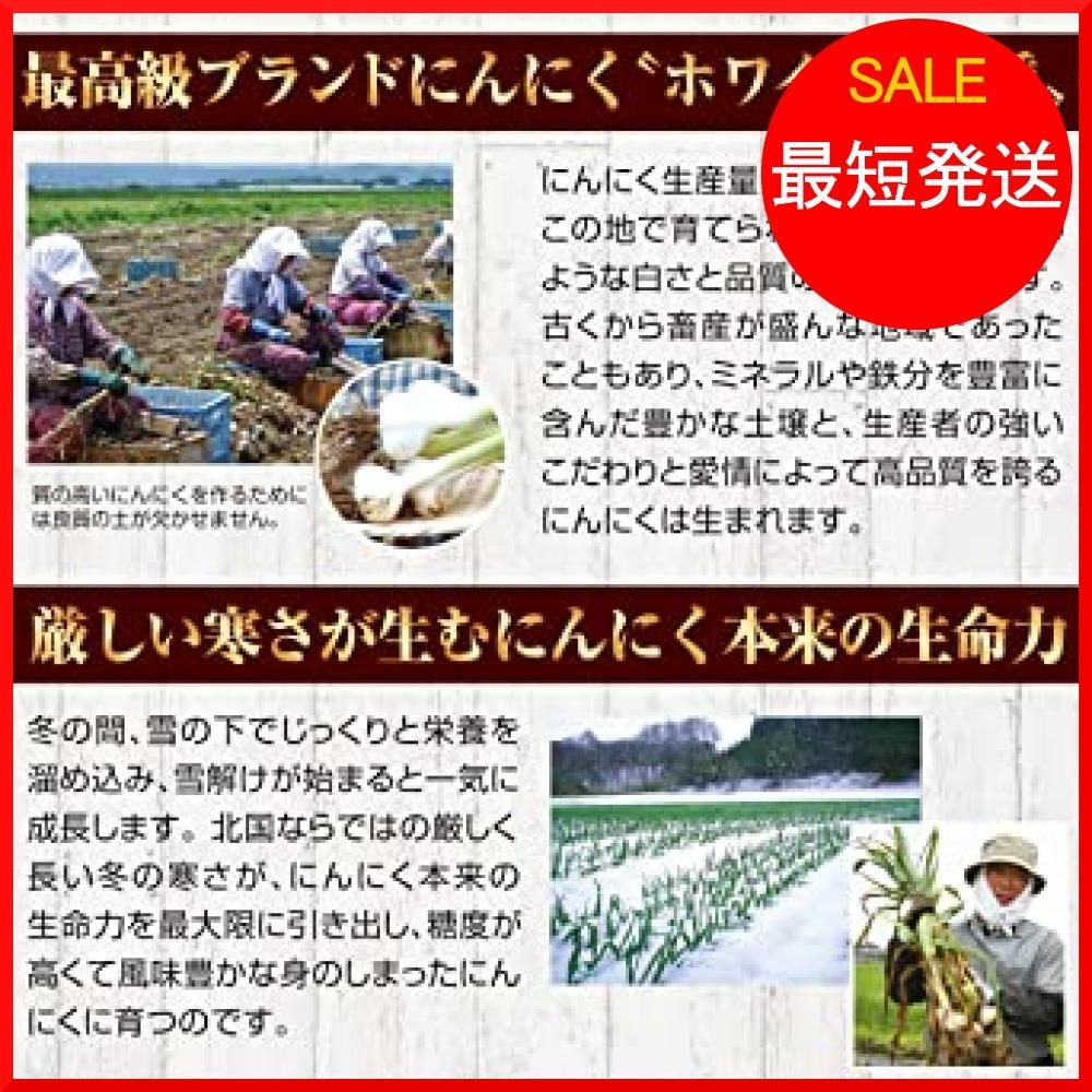 2パック(約2カ月分) 【お徳用】日本一と名高い ホワイト六片の熟成黒にんにく 青森県産 宇治茶発酵 無添加 バラタイプ 2パッ_画像4