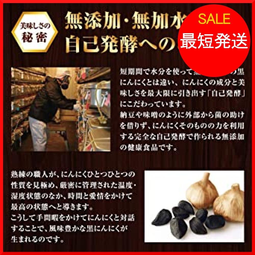 2パック(約2カ月分) 【お徳用】日本一と名高い ホワイト六片の熟成黒にんにく 青森県産 宇治茶発酵 無添加 バラタイプ 2パッ_画像5