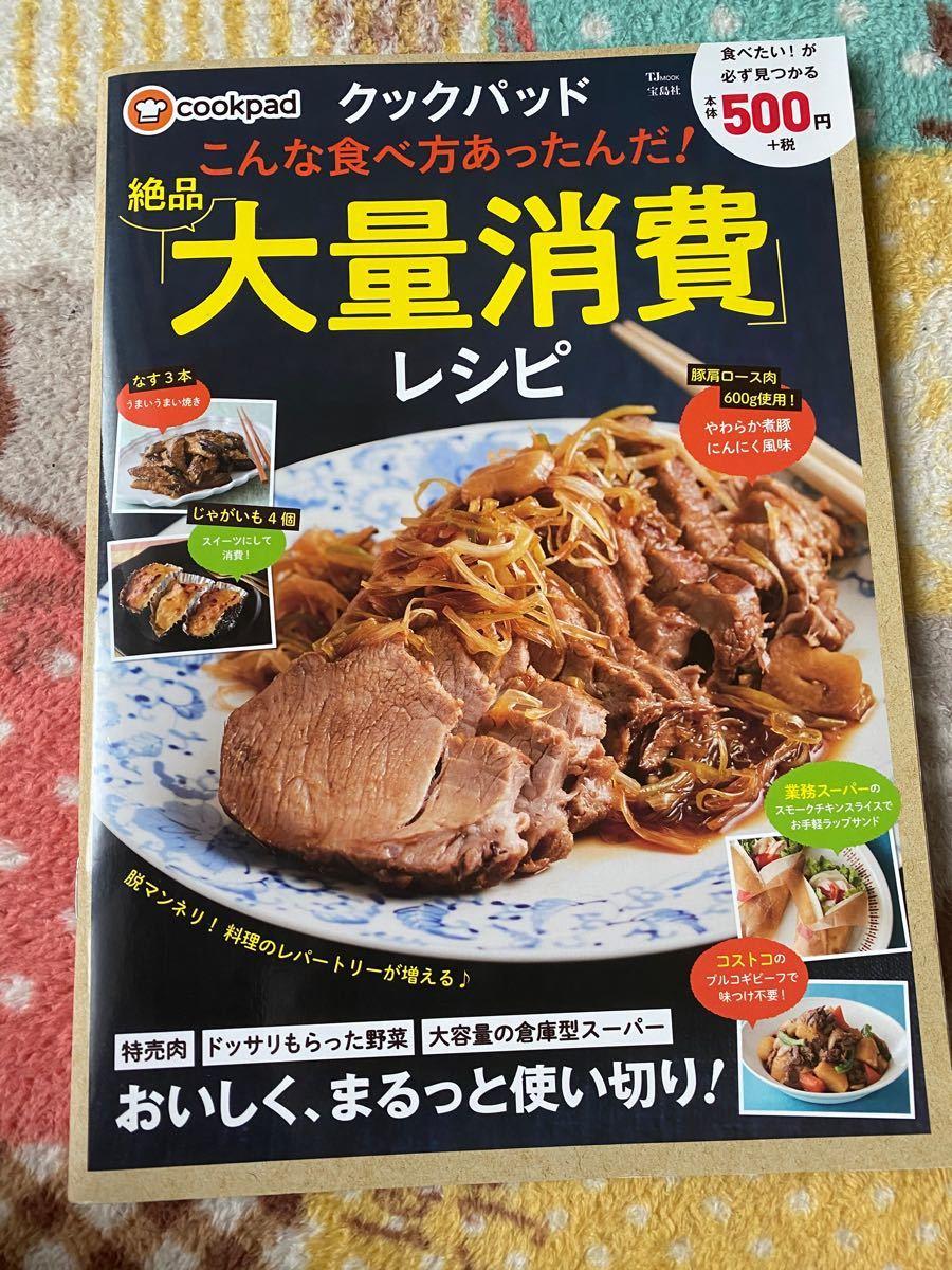 料理の本です。