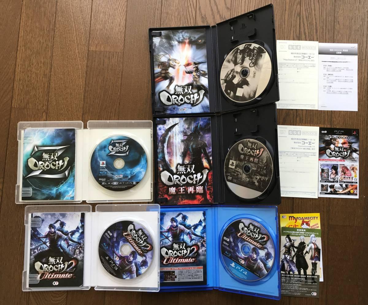 PS2 3 4 無双OROCHI Z 2 Ultimate 魔王再臨 攻略本 セット コンプリートガイド 8冊 オロチ 究極攻略&設定FILE 設定資料集
