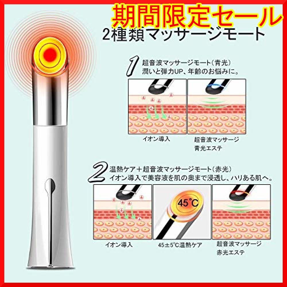 ホワイト ANLAN 目元ケア 美顔器 温熱 イオン導入 超音波美顔器 温熱ケア 光エステ 1台4役 フェイスマッサージ 振動 _画像2