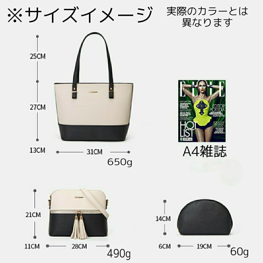 トートバッグ ショルダーバッグ ハンドバッグ 通勤 鞄 女性用 3点セット 斜めがけバッグ ポーチ 通学 社会人 母の日 人気