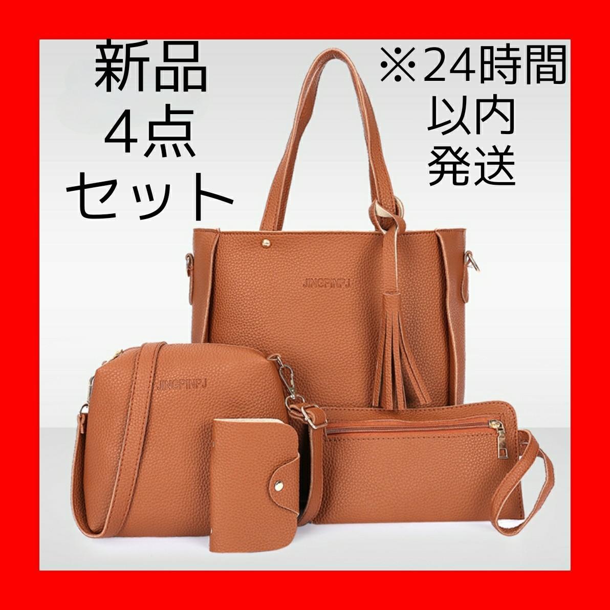 トートバッグ ショルダーバッグ ハンドバッグ 通勤 鞄 女性用 4点セット 斜めがけバッグ ポーチ 通学 社会人 人気 軽量 女