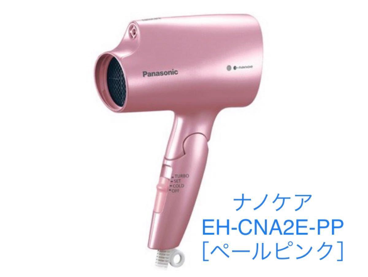Panasonic ヘアードライヤーナノケア EH-CNA2E-PP(ペールピンク)