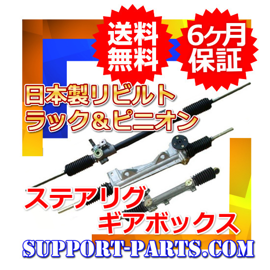 Isuzu NKR58E Elf Isuzu rebuilt power steering gearbox rack & pinion 8-98012-212-1