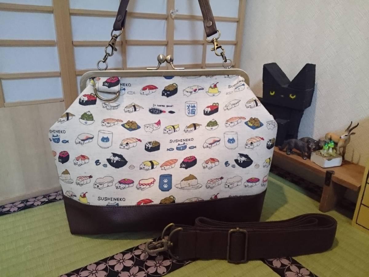 寿司 猫 お寿司 にゃんこ ナチュラル 日本 和食 がま口 3way ショルダー バッグ ハンドメイド 手提げ 斜めかけ 和装 着物 長財布 入ります