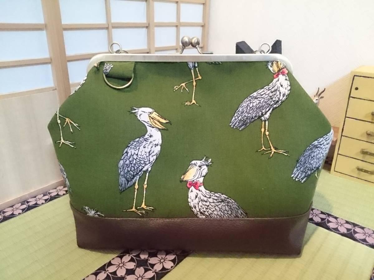ハシビロコウ 鳥 bird モスグリーン オシャレ 緑 がま口 3way ショルダー バッグ ハンドメイド 手提げ 斜めかけ 和装 着物 長財布 入ります