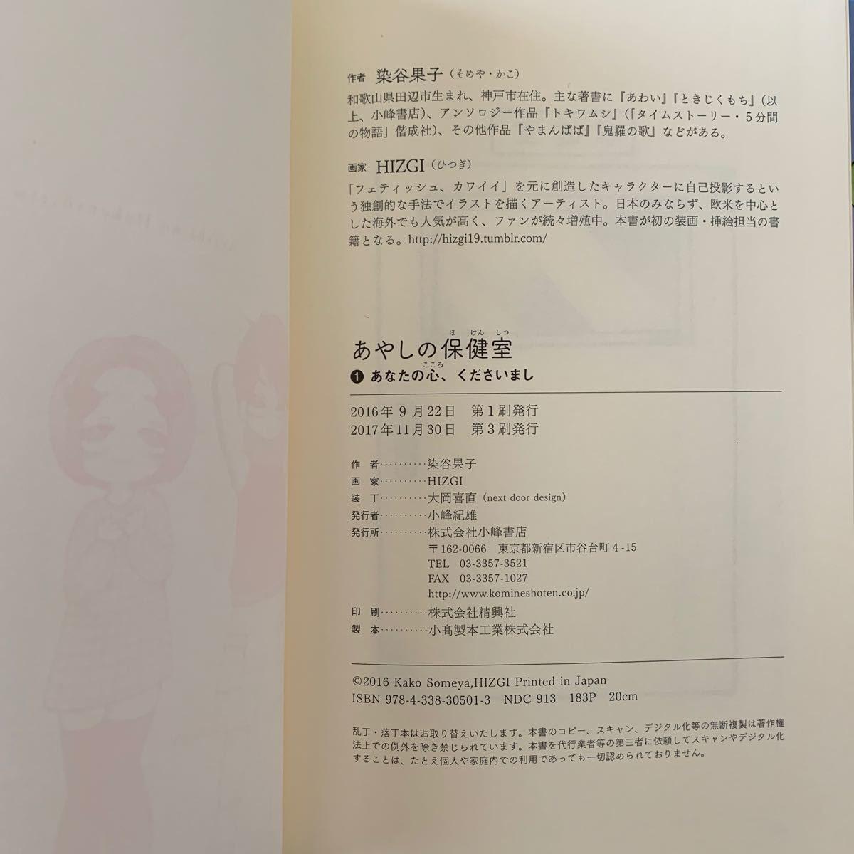 あやしの保健室 1/染谷果子/HIZGI