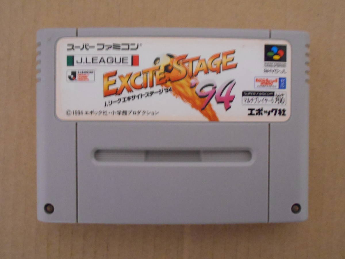 即決 動作確認済 Jリーグ エキサイトステージ'94 スーパーファミコン用ソフト SFC 中古品 清掃済 クリックポスト送料198円 同梱歓迎_画像1