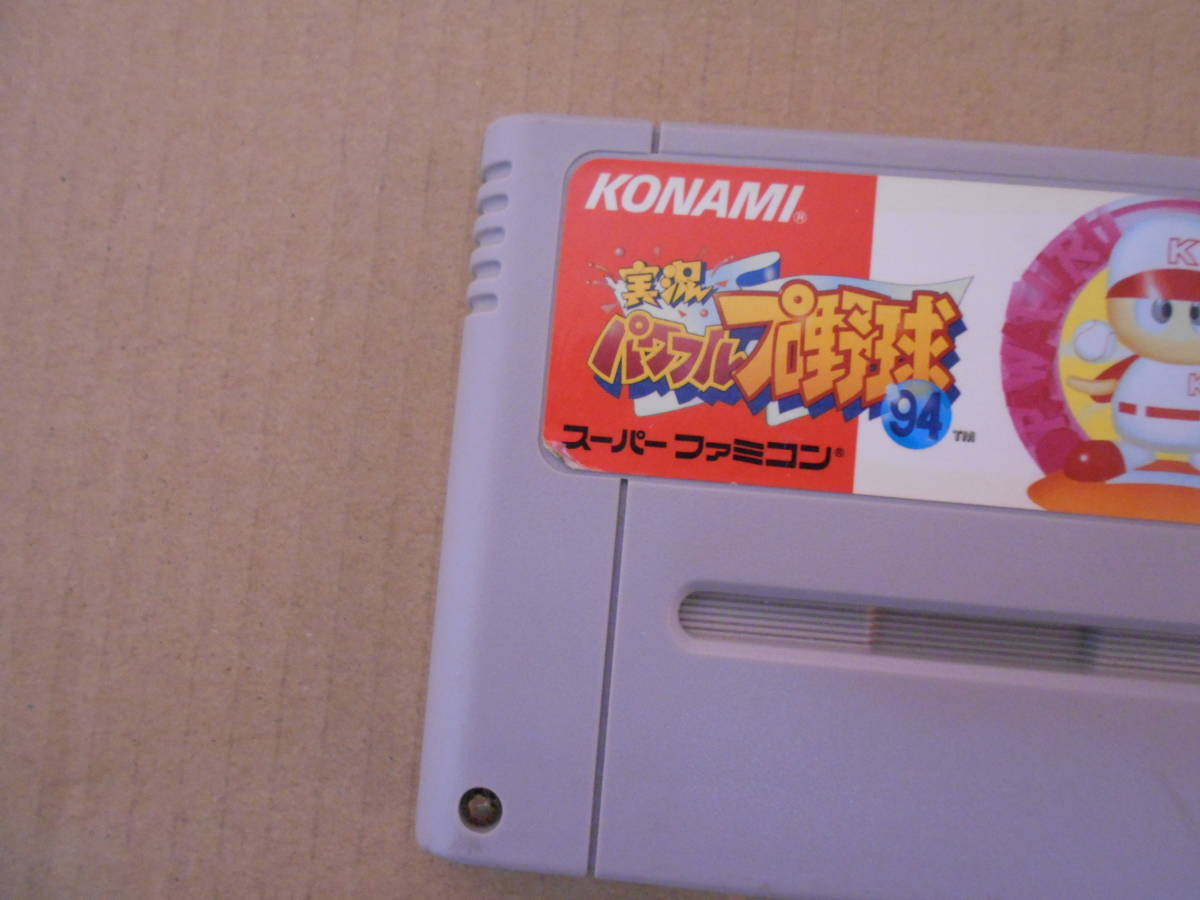 即決 動作確認済 実況パワフルプロ野球'94 スーパーファミコン用ソフト SFC 中古品 清掃済 クリックポスト送料198円 同梱歓迎_ラベル、左下少しめくれています。