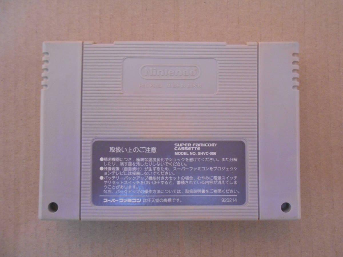 即決 動作確認済 アースライト スーパーファミコン用ソフト SFC 中古品 清掃済 クリックポスト送料198円 同梱歓迎_画像2