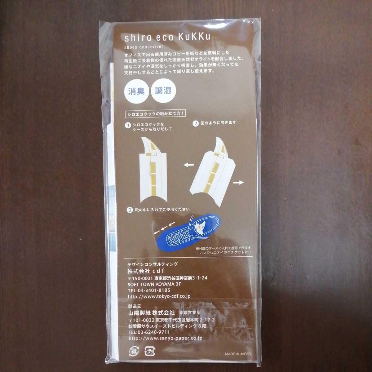 即決送料無料★小田急電鉄ロマンスカー巾着袋&MSE60000形靴消臭調湿シート 電車グッズ 鉄道コレクション