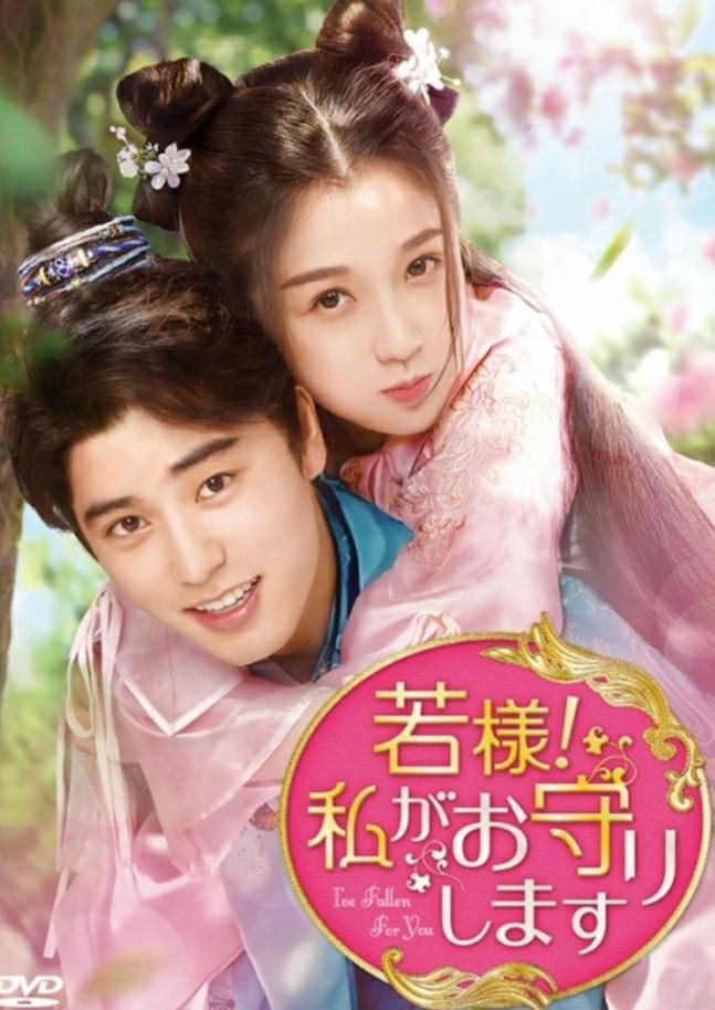 中国ドラマ 若様わたしがお守りします!Blu-ray