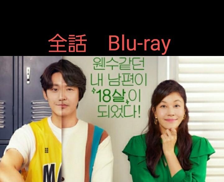 韓国ドラマ 18アゲイン  全話 Blu-ray
