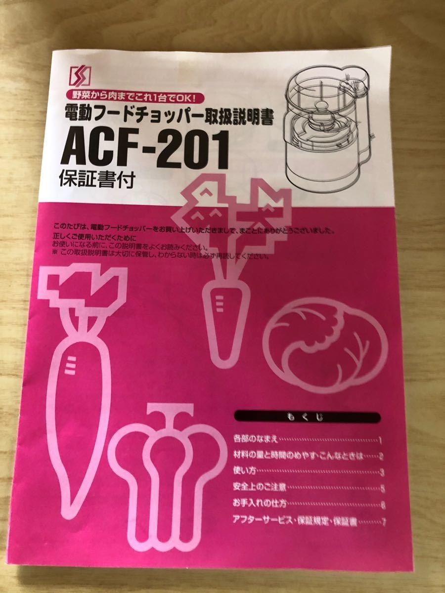 フードプロセッサー フードチョッパー ACF-201