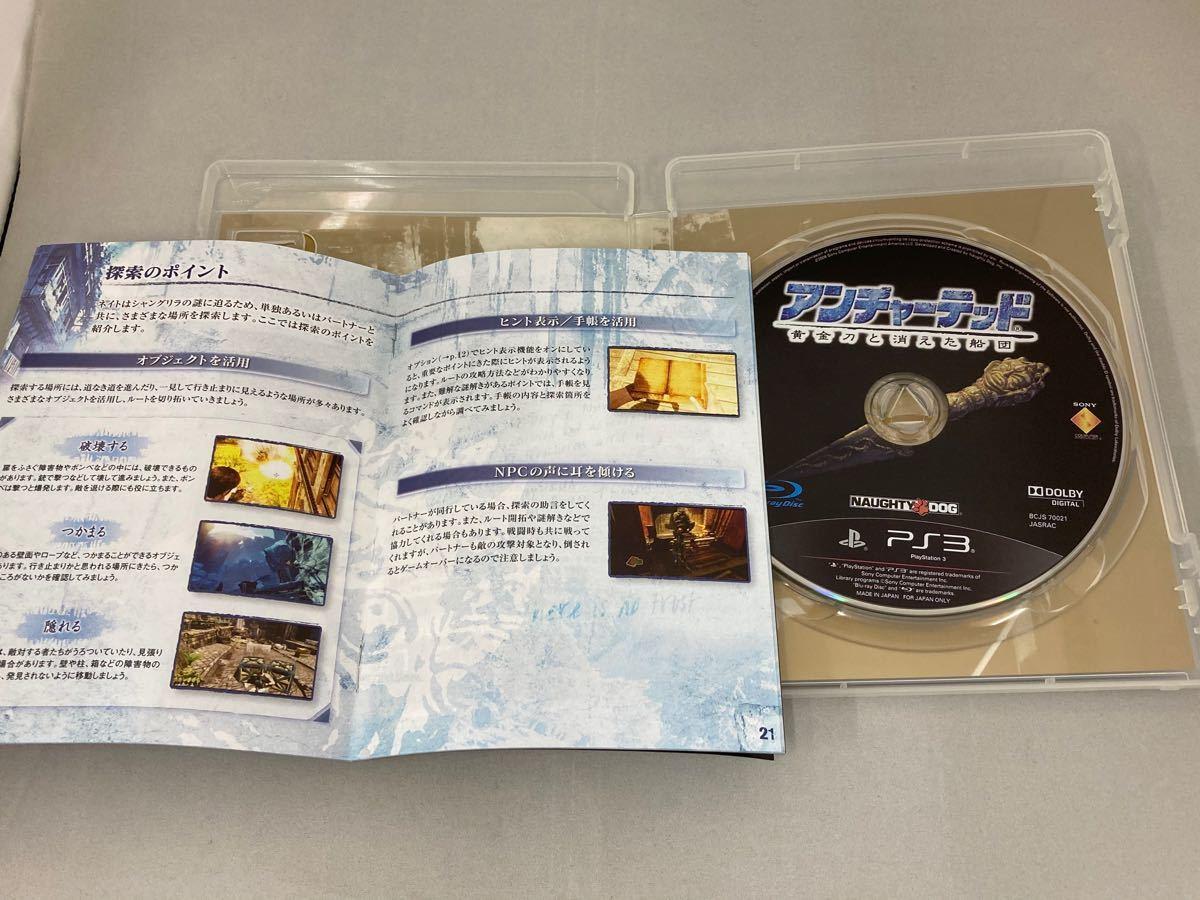 アンチャーテッド黄金刀と消えた船団 PS3ソフト