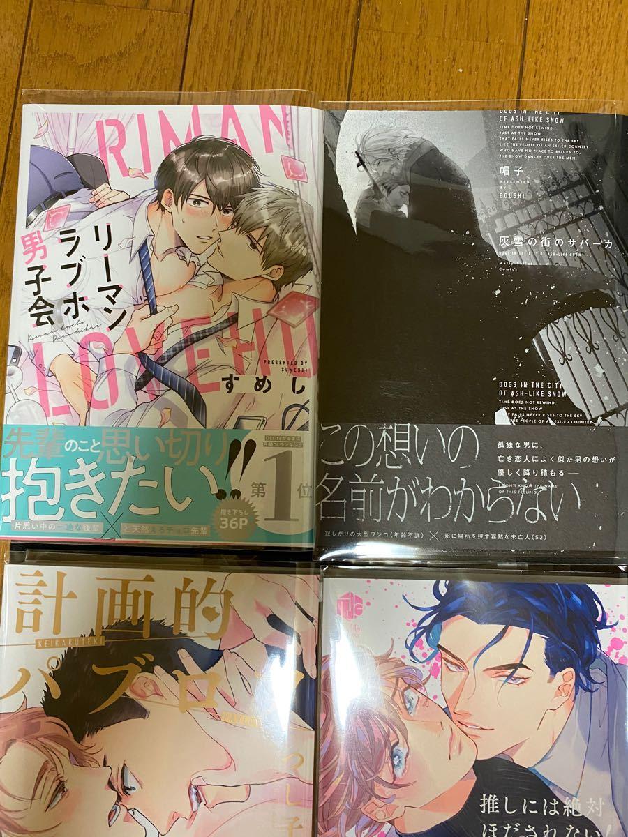 BLコミック まとめ売り計9冊