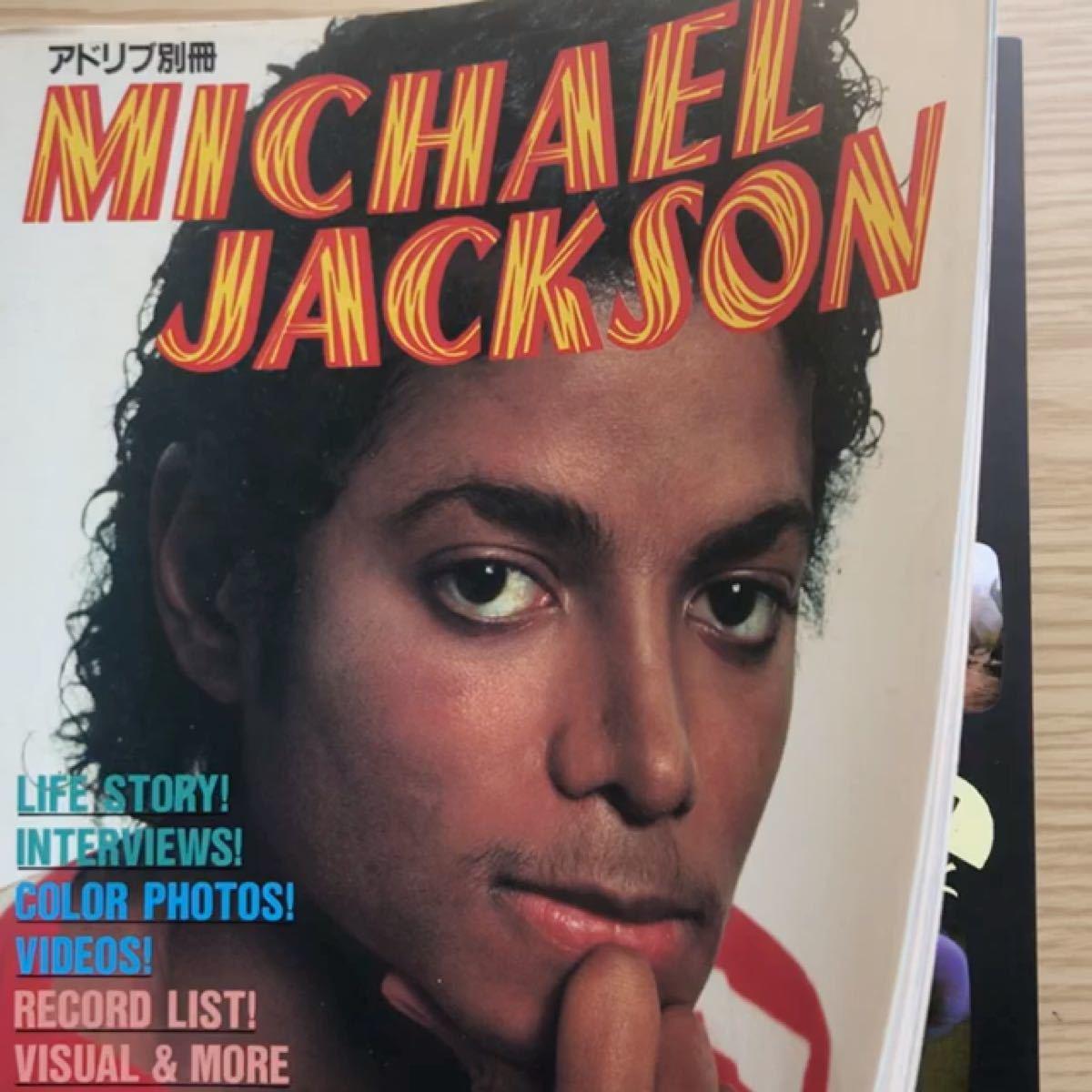 【レア】マイケルジャクソンのすべて 写真集