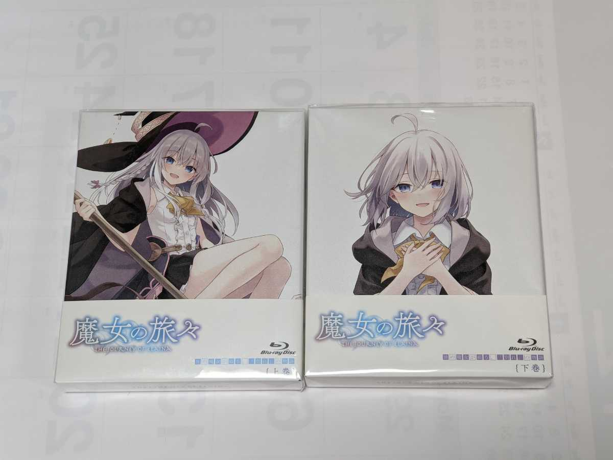 【未開封・送料無料】 魔女の旅々 BD 全巻 Blu-ray BOX 上下巻セット