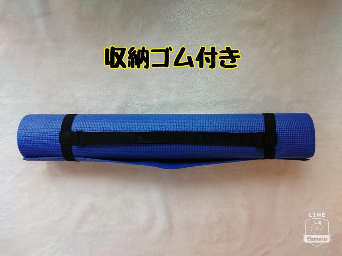 ヨガマット トレーニング マット 収納ゴム付き ブルー