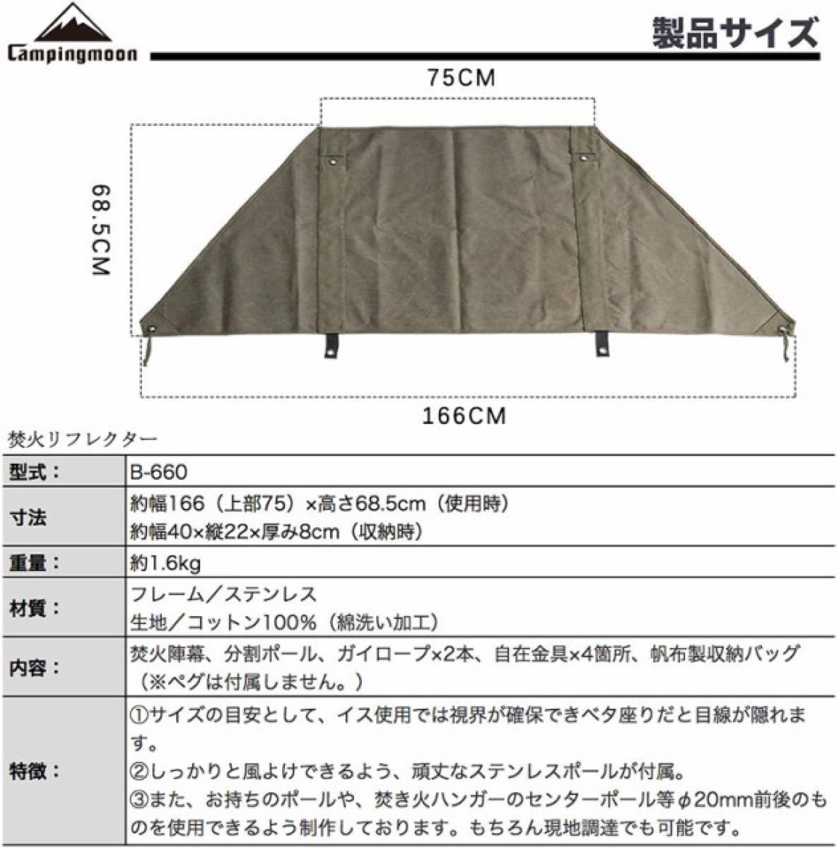 CAMPING MOON キャンピングムーン 焚火リフレクター 風よけ コットン風防 陣幕 帆布製 収納ケース付 B-660