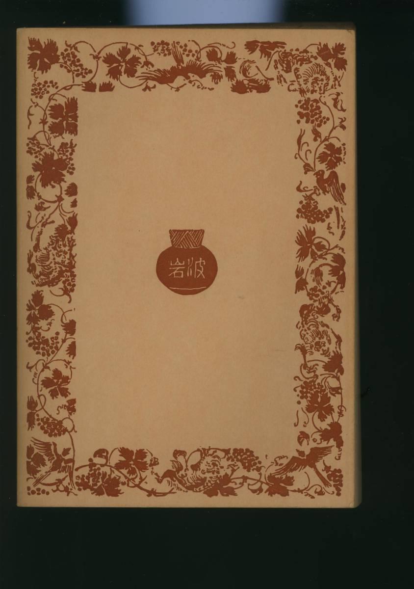 漱石 「行人」 (岩波文庫) 1970年6月16日第37刷改版発行 1980年10月10日第48刷発行