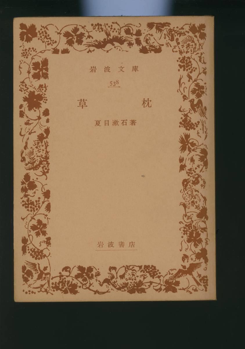 漱石「草枕」(岩波文庫)(旧字、旧仮名遣い)昭和29年6月10日第34刷改版発行 昭和37年10月20日第43刷発行