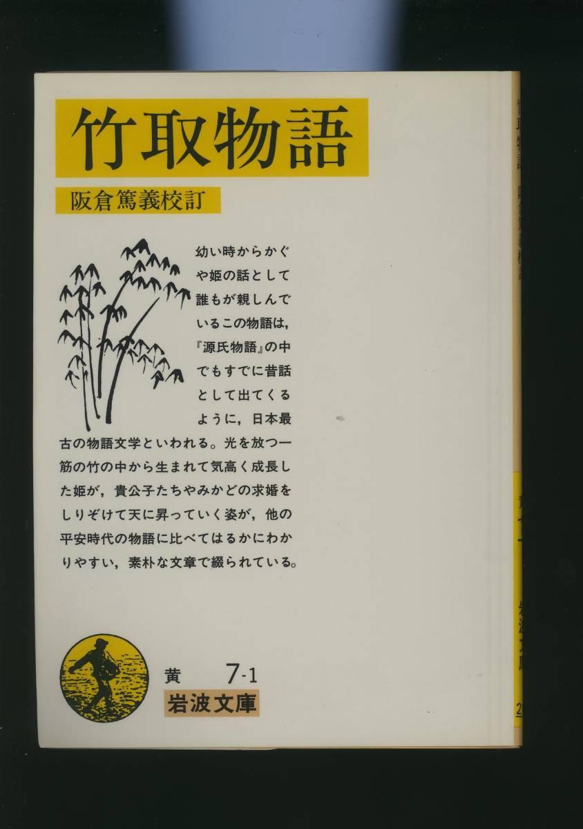 「竹取物語」(岩波文庫) 阪倉 篤義 校訂 1970年8月17日第1刷発行 1995年9月5日第41刷発行