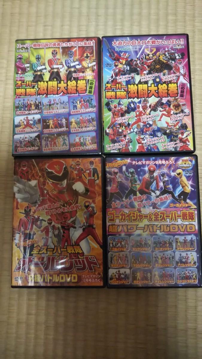 戦隊ヒーロー非売品付録DVDセット