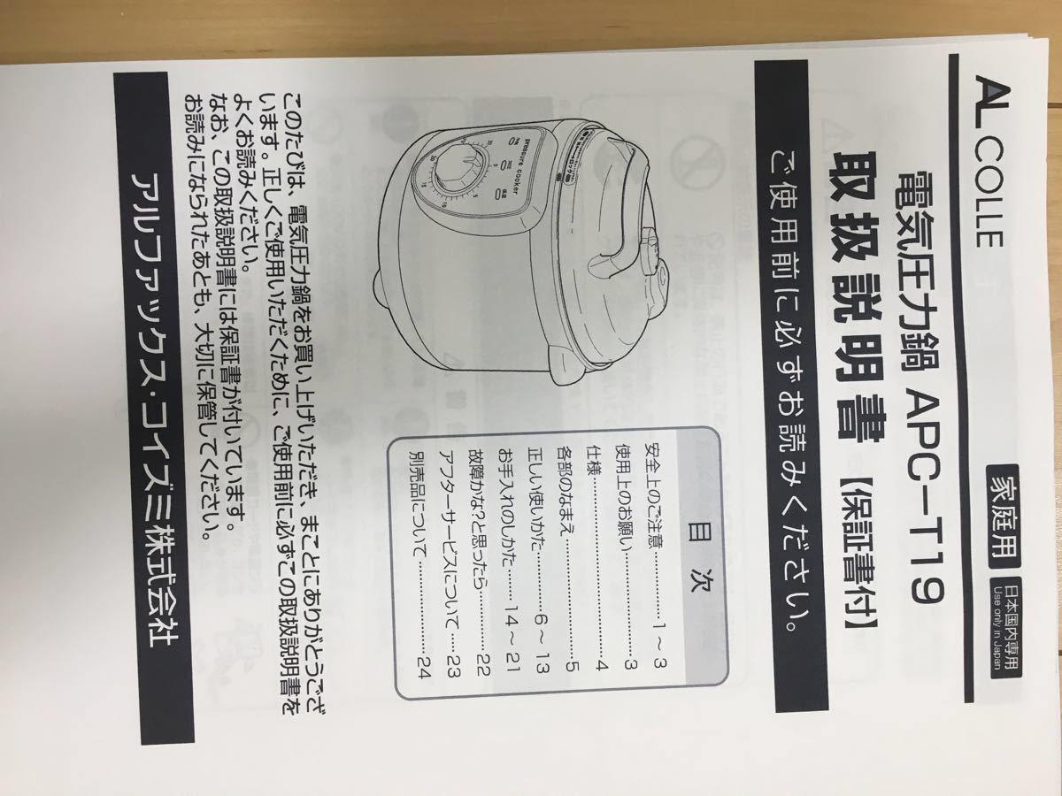 APCーT19 アルファックスコイズミ 電気圧力鍋