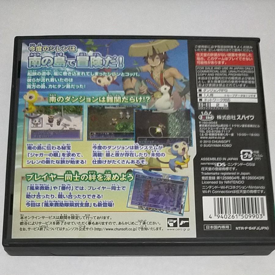 ☆即決 送料無料 3DS 不思議のダンジョン風来のシレン4 神の眼と悪魔のヘソ☆
