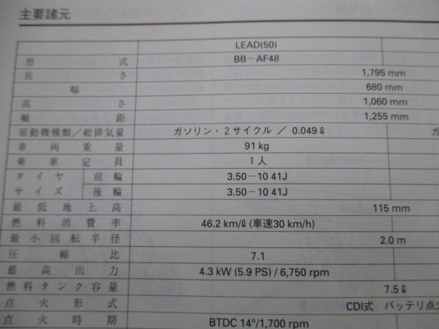 中古 ホンダ 正規 バイク 整備書 リード50 リード100 取扱説明書 正規 リード100 LEAD AF48 JF06 fY 車検 整備情報_画像3