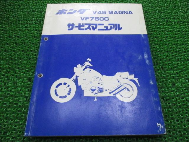 中古 ホンダ 正規 バイク 整備書 V45マグナ サービスマニュアル 正規 配線図有り VF750C V45MAGNA RC28 hX 車検 整備情報_お届け商品は写真に写っている物で全てです