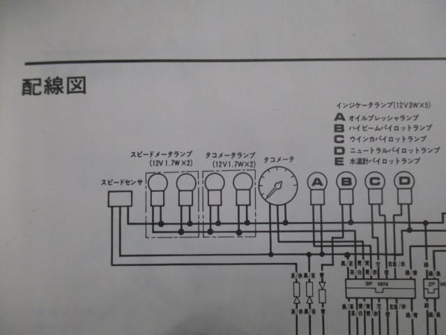 中古 ホンダ 正規 バイク 整備書 V45マグナ サービスマニュアル 正規 配線図有り VF750C V45MAGNA RC28 hX 車検 整備情報_画像3