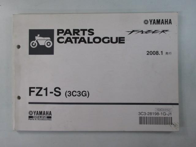中古 ヤマハ 正規 バイク 整備書 フェザー パーツリスト 正規 3C3G N518E FZ1-S FAZER RN21J Kb 車検 パーツカタログ 整備書_お届け商品は写真に写っている物で全てです