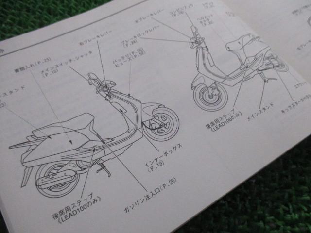 中古 ホンダ 正規 バイク 整備書 リード50 リード100 取扱説明書 正規 LEAD LEAD100 GCS BB-AF48 BD-JF06 FC 車検 整備情報_リード50/リード100
