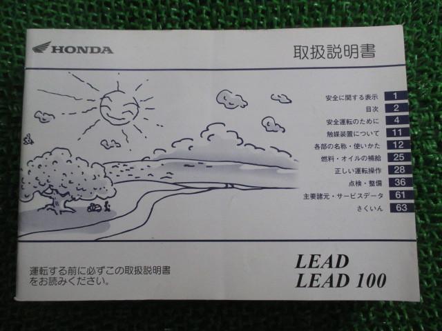 中古 ホンダ 正規 バイク 整備書 リード50 リード100 取扱説明書 正規 LEAD LEAD100 GCS BB-AF48 BD-JF06 FC 車検 整備情報_お届け商品は写真に写っている物で全てです