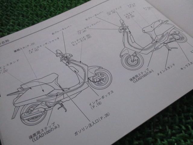 中古 ホンダ 正規 バイク 整備書 リード50 リード100 取扱説明書 正規 LEAD LEAD100 GCS BB-AF48 BD-JF06 lw 車検 整備情報_リード50/リード100