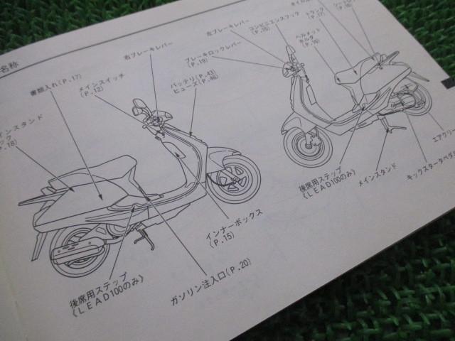 中古 ホンダ 正規 バイク 整備書 リード50 リード100 取扱説明書 正規 GCS LEAD LEAD100 BB-AF48 BD-JF06 nq 車検 整備情報_リード50/リード100